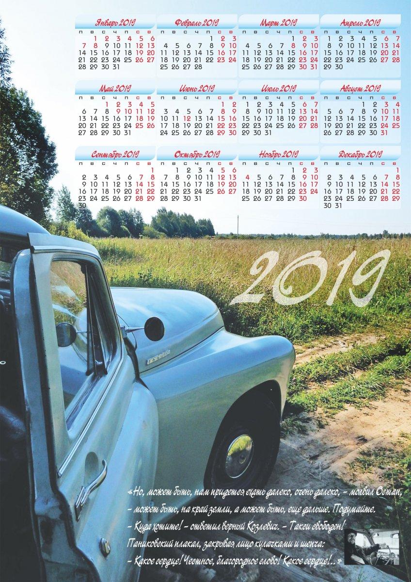 2019 календарь.jpg