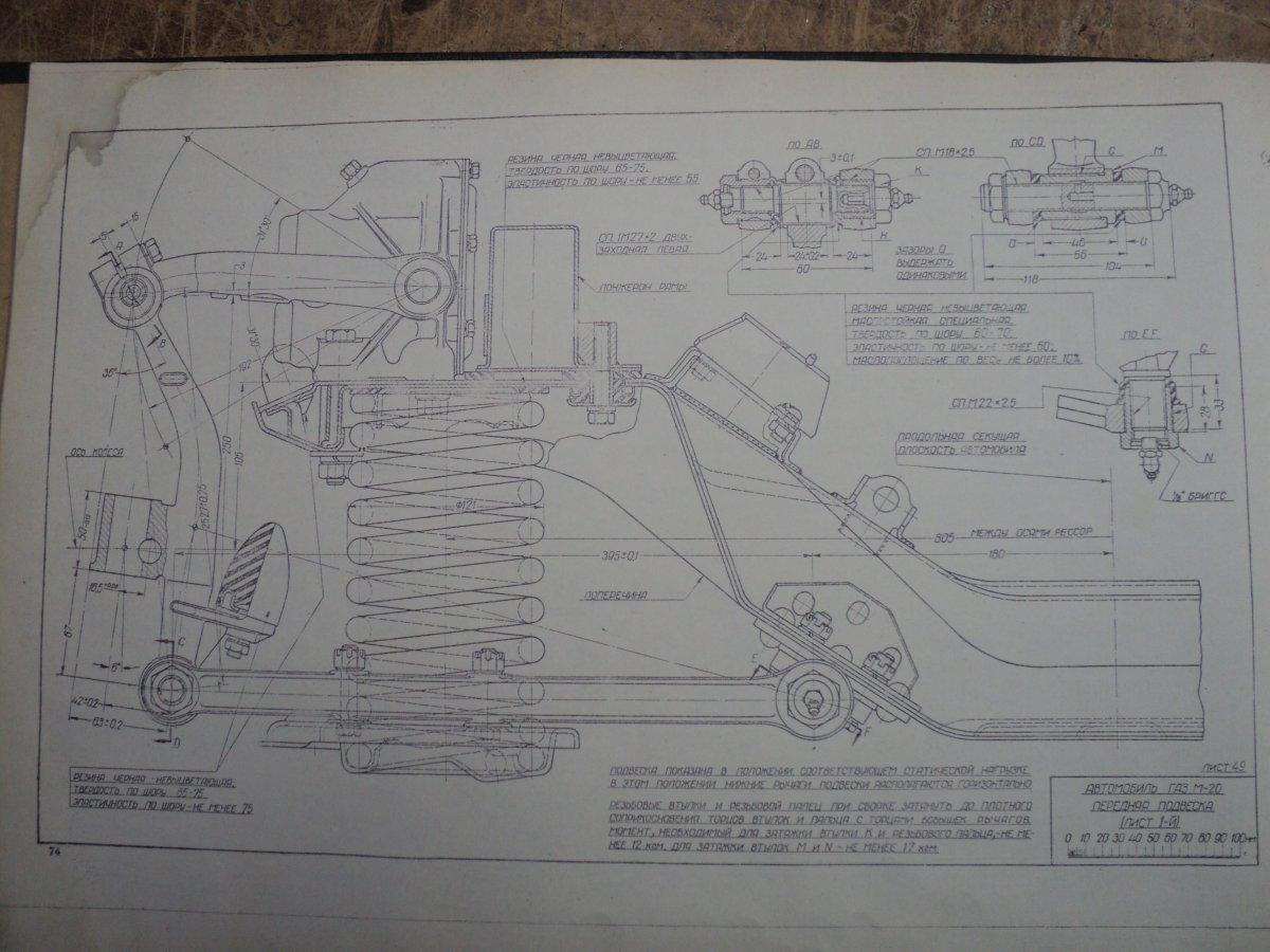 49_передняя подвеска1.jpg