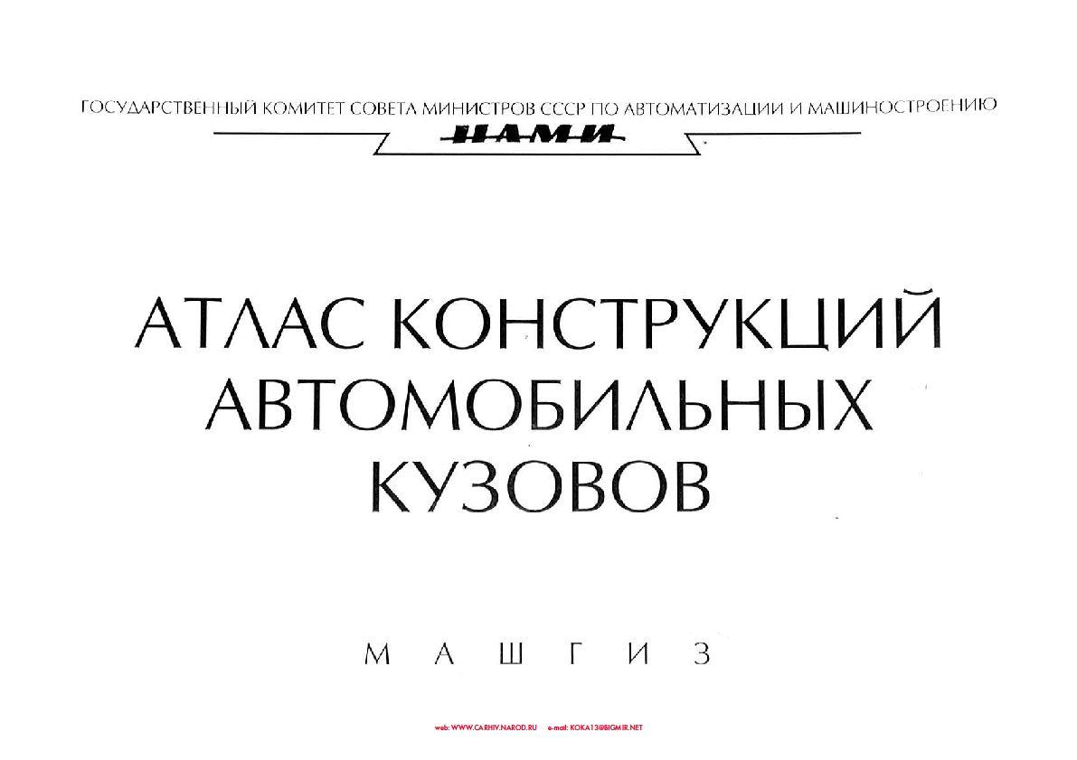 Atlas_t.jpg