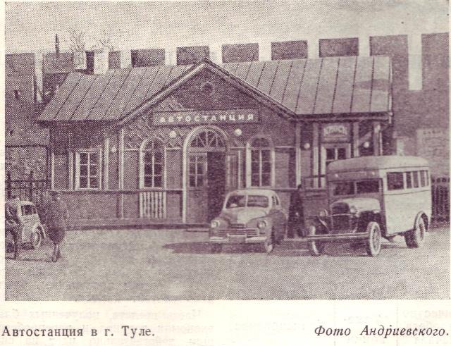 Старое фото автовокзала в иркутске вид изнутри жизни