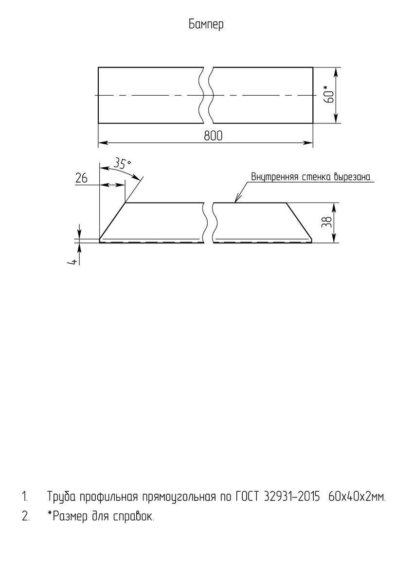 Бампер.grb (2).jpg