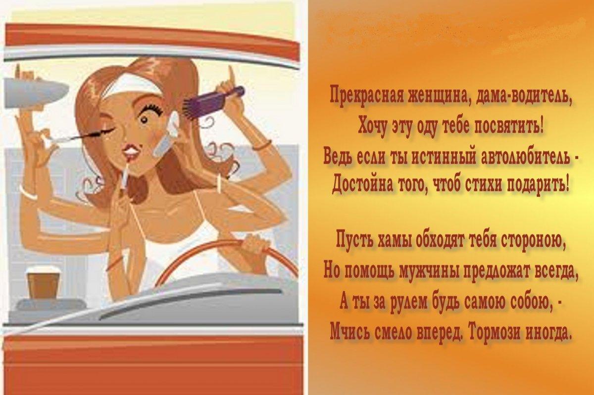 Поздравление с днём рождения женщине водителю