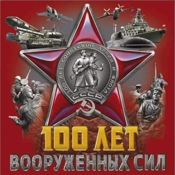 красная армия всех сильней картинки яркие модели