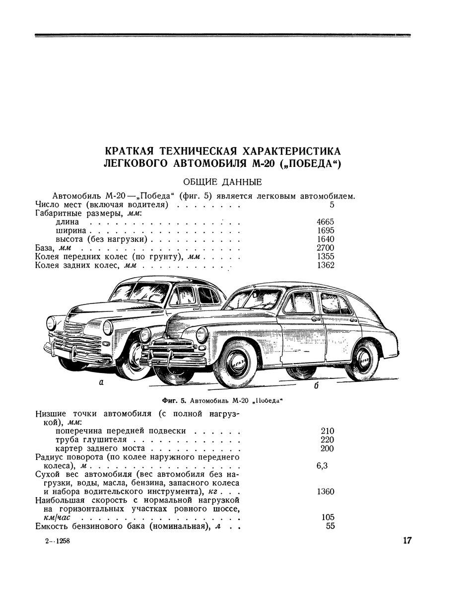 katalog_uzlov_i_detaley_avtomobiley_gaz_51_gaz_63_gaz_63a_zi.jpeg
