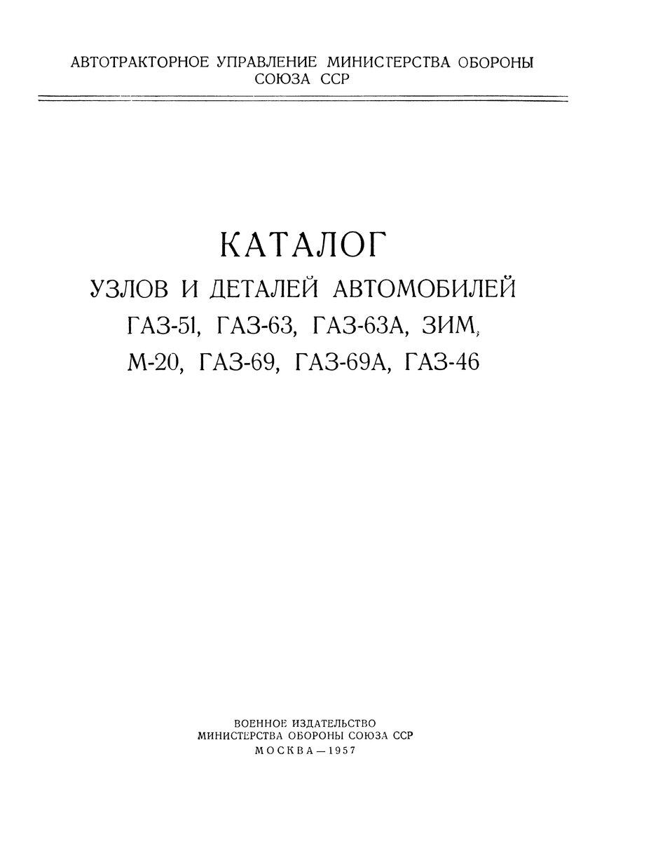 katalog_uzlov_i_detaley_avtomobiley_gaz_51_gaz_63_gaz_63a_zi.jpg