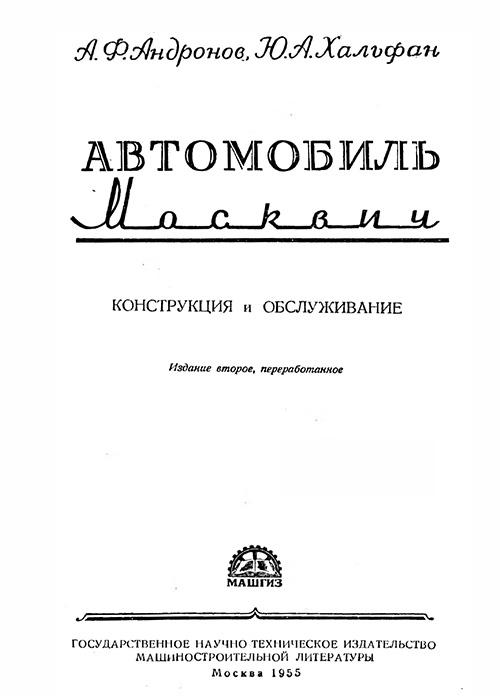 москвич1955.jpg