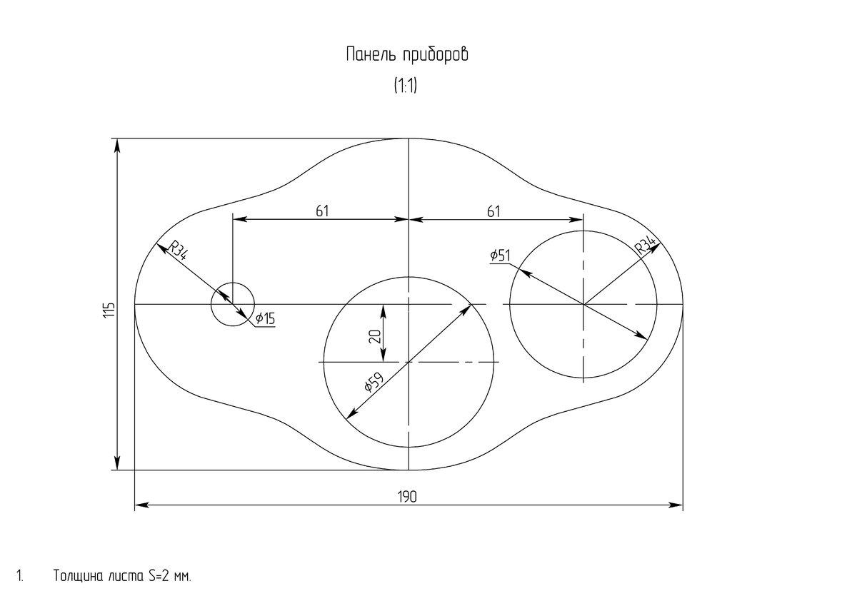 Панель приборов.grb.jpg
