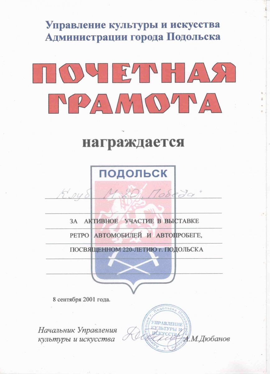 Подольск 2001.jpg