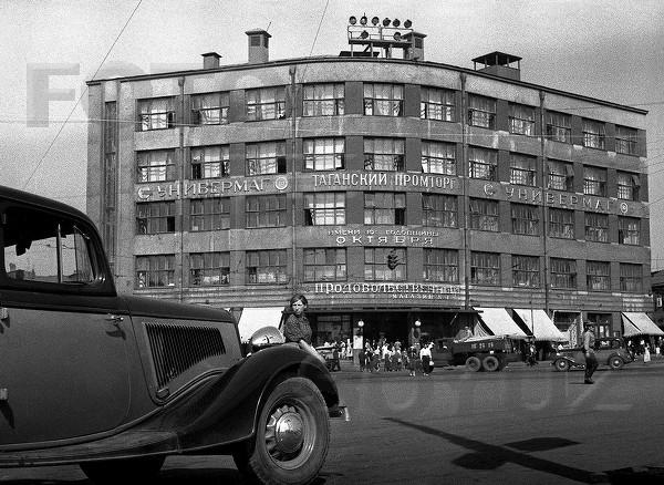 [Pilt: taganskij-univermag-moskva-1935-jpg.35796]